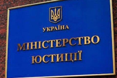 В Минюсте нашлись восемь чиновников средней руки с зарплатой 1-9 млн грн/месяц (обновлено)