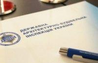 Призначено нового керівника Державної інспекції містобудування