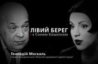 """Геннадій Москаль - гість програми """"Лівий берег"""" із Сонею Кошкіною"""