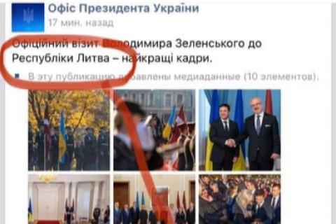 ФБ-конфуз: офіс Зеленського переплутав візит у Латвію з Литвою. І почав терти коментарі