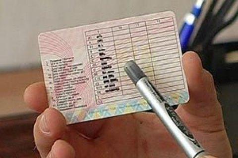 МВС не скорочуватиме терміну дії вже виданих водійських прав