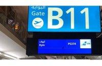 Аеропорт Дубая змінив написання української столиці на Kyiv