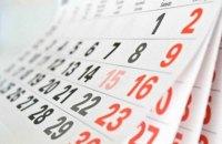 У червні українці матимуть двічі по три вихідні
