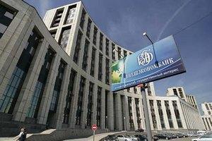 Російський ВЭБ зібрався йти з українського ринку