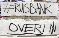 Отделение Сбербанка в Днепре замуровали бетонными блоками