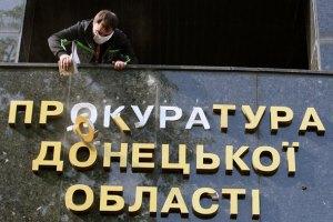 Прокурором Донецької області призначено заступника прокурора Києва Любовича