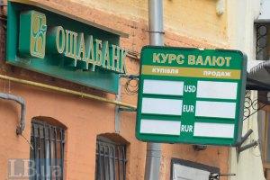 Официальный курс доллара вырос до 24,95 грн