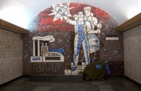 Художники призвали Кличко пощадить советские мозаики в метро