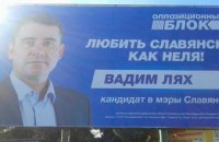 Вибір Донбасу: сепаратисти та екс-регіонали