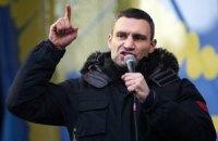 Кличко срочно зовет всех на Майдан