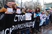 """Рада ухвалила всі """"безвізові"""" закони, крім недискримінації ЛГБТ"""