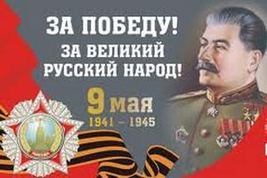 В Москве не будет плакатов со Сталиным ко Дню Победы