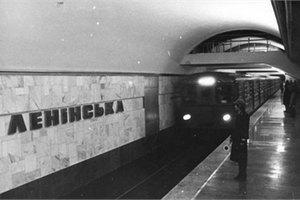 За часів СРСР ціна на проїзд у метро не змінювалася 30 років