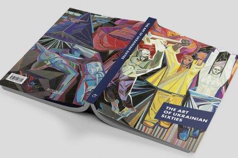 Вийшов англійський переклад антології «Мистецтво українських шістдесятників»