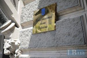НБУ укрепил официальный курс гривни