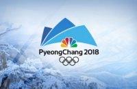 Расписание ТВ-трансляций Олимпиады-2018 на 25 февраля