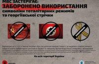 В МВД напомнили, как наказывают за использование георгиевской ленты