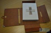 Книга з бібліотеки Будинку-музею Булгакова продається на аптечки для військових