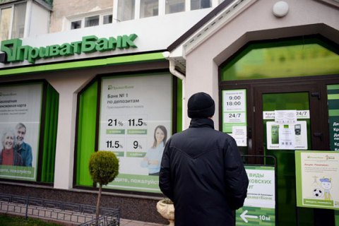 НБУ виділив ПриватБанку 15 млрд гривень