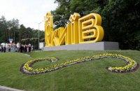 Киев объявил конкурс на проект туристического талисмана города