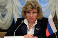Российский омбудсмен предложила Украине соглашение о паритетном прекращении преследования (обновлено)
