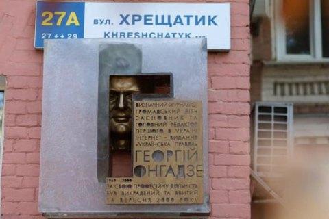 В Киеве открыли мемориальную доску Гонгадзе