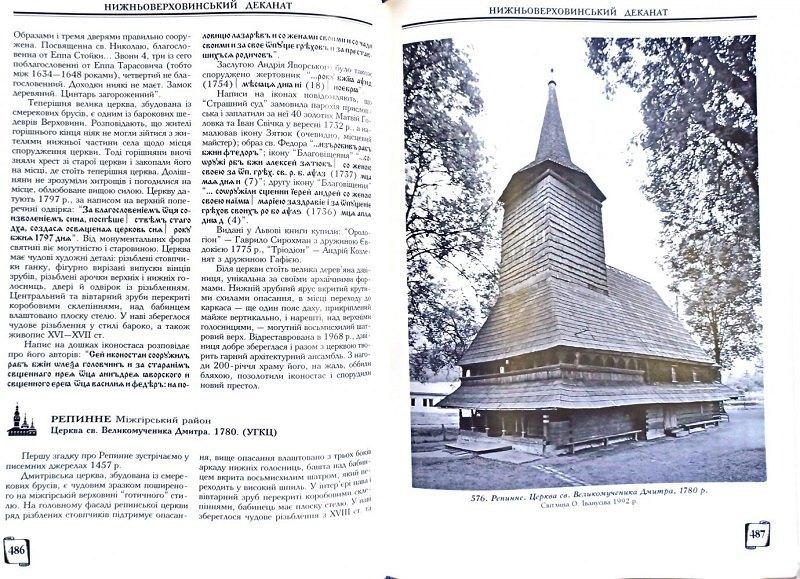 З книжки «Церкви України. Закарпаття»