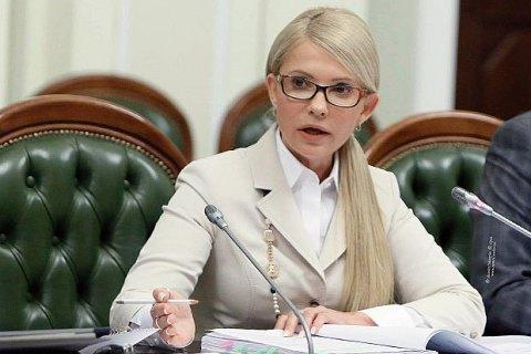 """""""Батьківщина"""" зареєструвала постанову про відставку Гройсмана"""