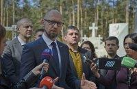 Яценюк рассчитывает во время инаугурации услышать от Зеленского план действий