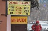 НБУ продал на межбанке еще $200 млн для сдерживания девальвации гривны