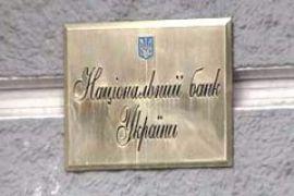 Нацбанк запретил банкам отправлять гривну за границу