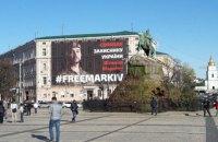 На будівлі поліції в центрі Києва вивісили банер на підтримку Марківа