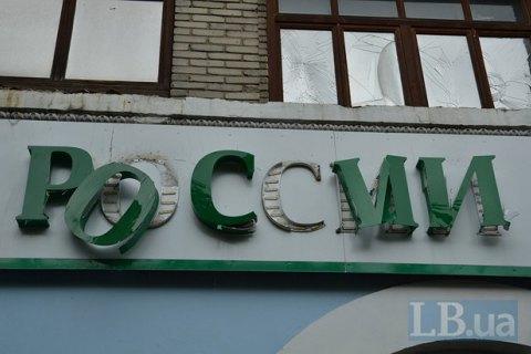 """Російські банки з """"дочками"""" в Україні не потрапили під санкції"""