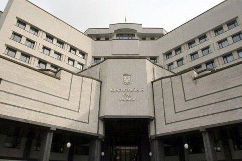 Конституційний Суд розглядає подання щодо закону про НАБУ