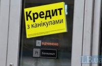 Законопроект про конвертацію кредитів відправили на третє читання