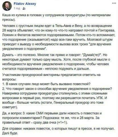 Філатов спростував отримання повісток від ГПУ