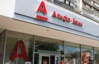 Украинский Альфа-банк показал рост депозитов на 20% в 2015
