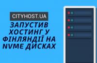 Хостинг-провайдер Cityhost.ua впровадив можливість розміщення сайтів у Фінляндії
