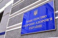 Минздрав запретил украинцам ходить на акции протеста