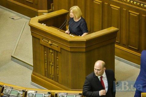 Геращенко закликала СБУ перевірити нардепа Балицького у зв'язку з поїздкою до Криму