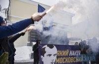 Під ОАСК з димовими шашками протестували через скасування перейменування Московського проспекту на честь Бандери