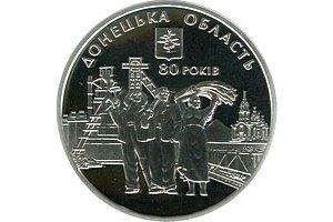 Нацбанк выпустил монету, посвященную Донецкой области