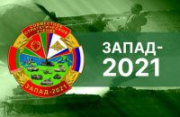 """У Росії почалися спільні з Білоруссю військові навчання """"Захід-2021"""""""