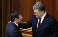 Порошенко не принял отставку Луценко