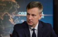 Наливайченко: боротьба з корупцією повинна початися зі зняття недоторканності з депутатів і президента