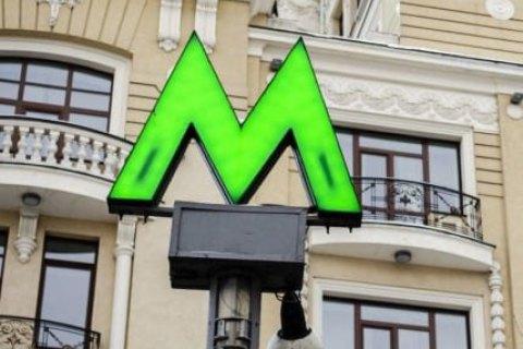 """""""Мінера"""" київського метро засудили до шести років позбавлення волі"""