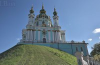 "Андріївська церква стане ""посольством"" Вселенського патріархату"