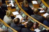 Рада відмовилася відкласти голосування за бюджет на вечір понеділка