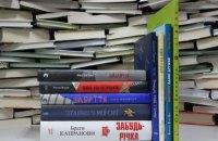 Книга року BBC-2016: Людожери, заслужені учительки і мономаніяки