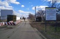 """КПВВ """"Гнутове"""" і """"Мар'їнка"""" на Донбасі тимчасово не працюють"""
